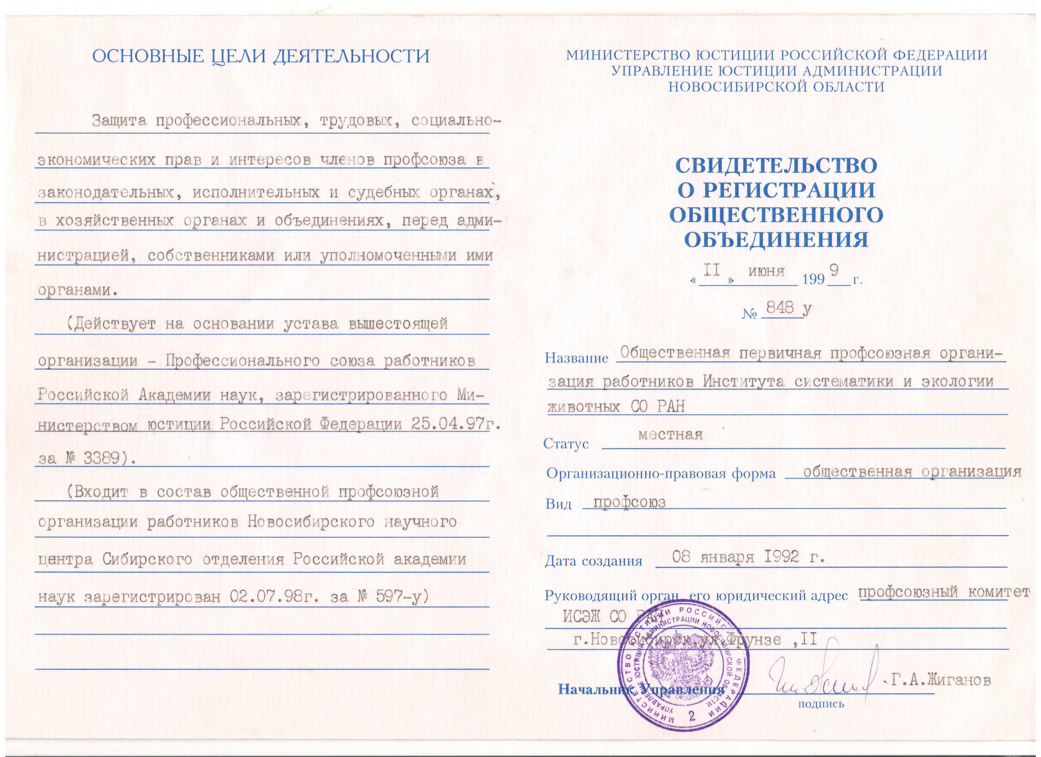 Институт Документы Образец заявления на вступление в члены профсоюза Файл Свидетельство о регистрации общественного объединения Файл